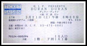 1987-03-21_ticket1.jpg
