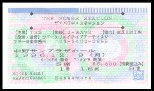 1996-12-09_ticket2.jpg